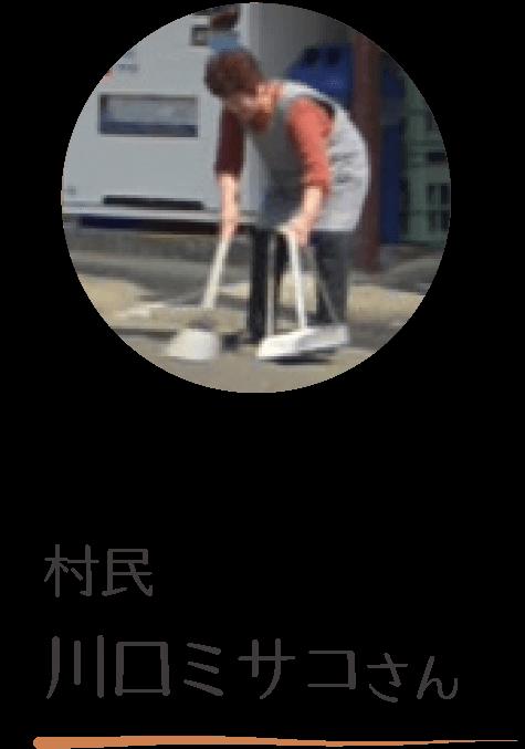村民 川口ミサコさん