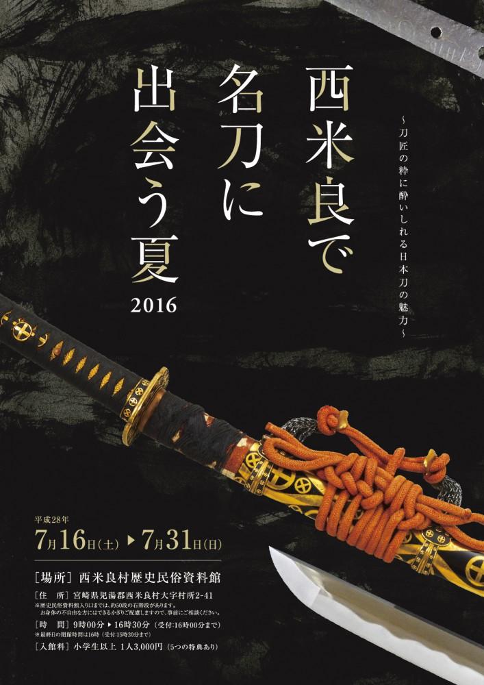西米良で名刀に出会う夏2016 ~刀匠の粋に酔いしれる日本刀の魅力~