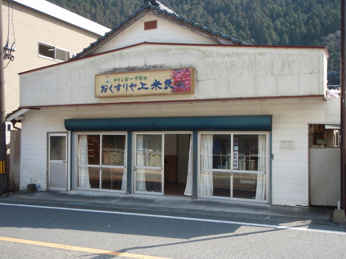 村の商店街にある空き店舗